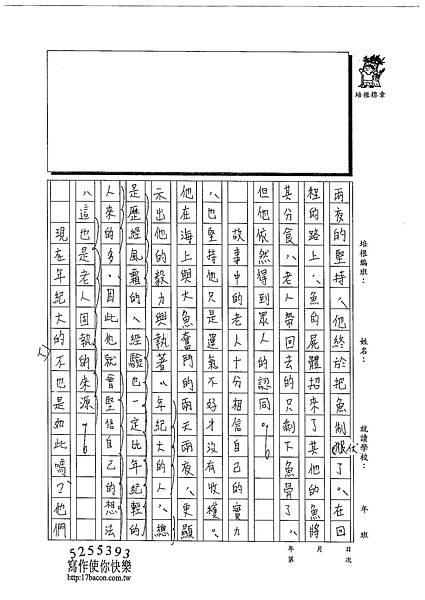 102WA302黃御鵬 (2)