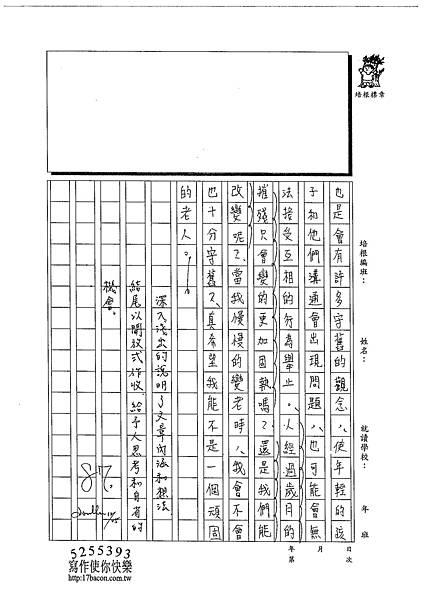 102WA302黃御鵬 (3)