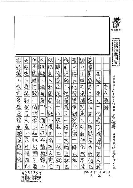 102WA302黃詠姍 (1)
