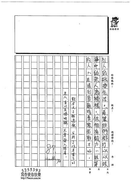 102WA302黃詠姍 (3)