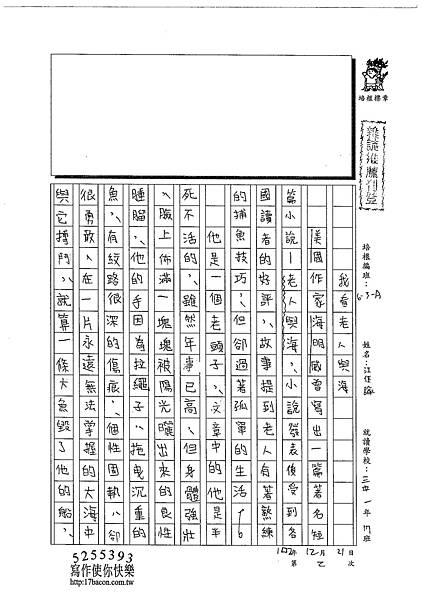 102WA302江佳諭 (1)
