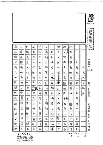 102WA302吳蕙旻 (1)