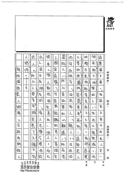 102WA302吳蕙旻 (3)