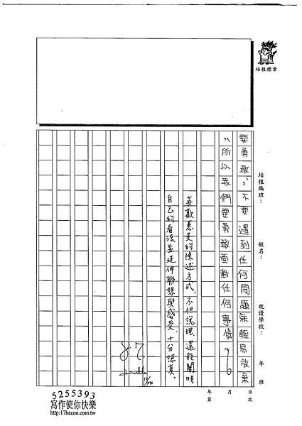 102WA302吳蕙旻 (4)