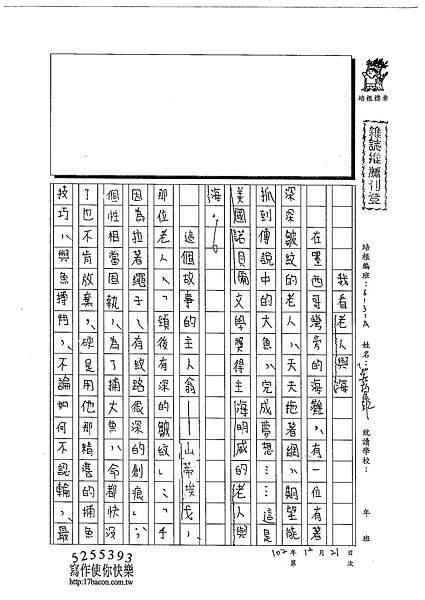 102WA302莊哲維 (1)