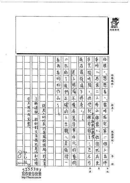 102WA302莊哲維 (3)