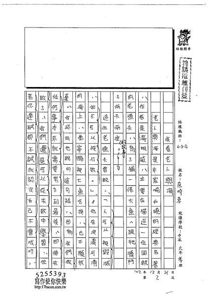 102WA302蔡昀蓉 (1)