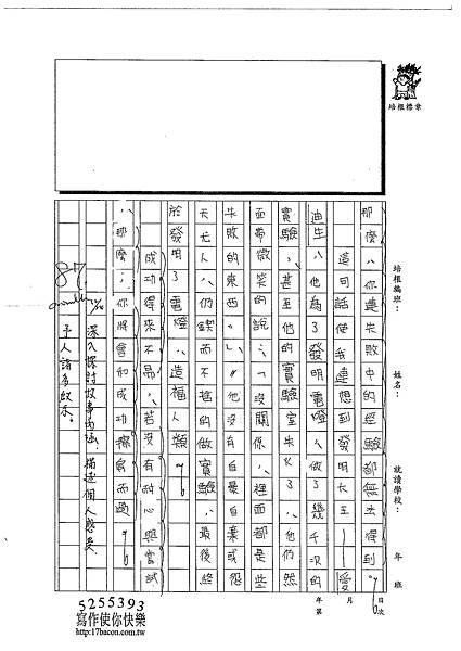 102WA302蔡昀蓉 (2)