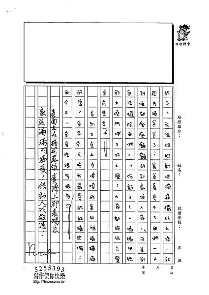 102WG301王季寧 (3)