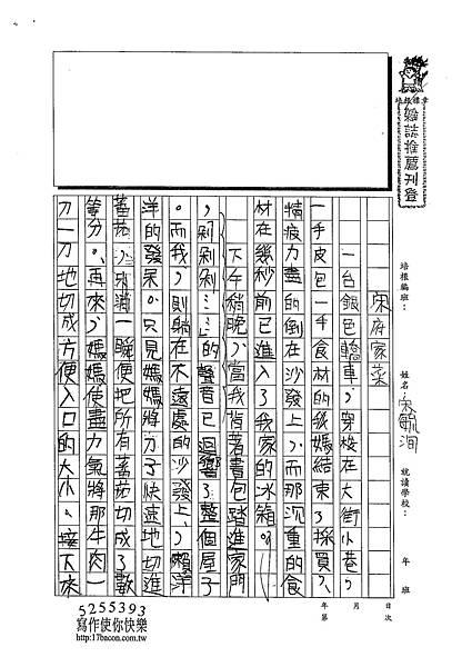 102WG301宋毓洵 (1)