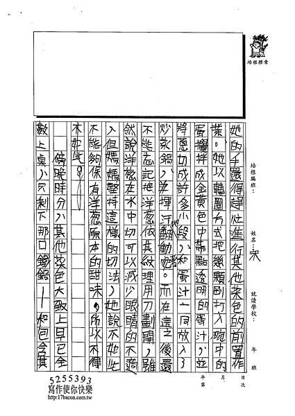 102WG301宋毓洵 (2)