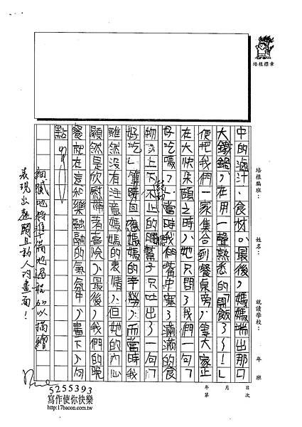 102WG301宋毓洵 (3)