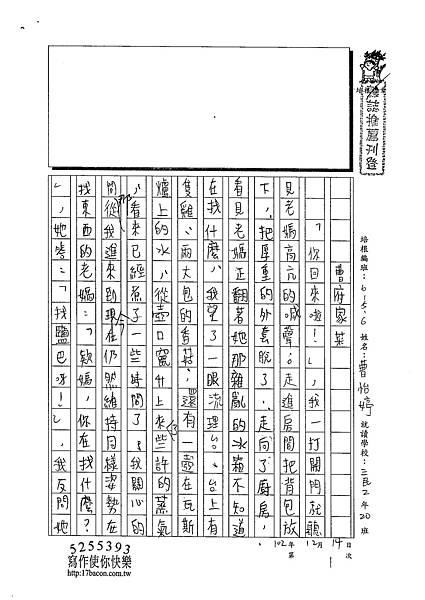 102WG301曹怡婷 (1)