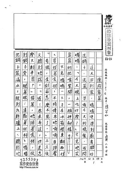 102WG301陳芊如 (1)