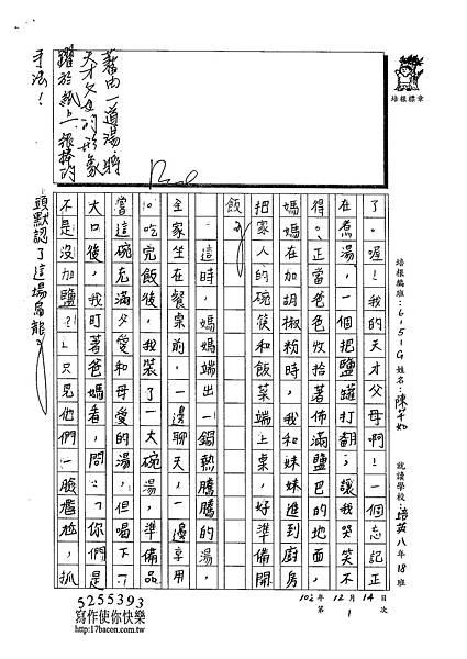 102WG301陳芊如 (3)