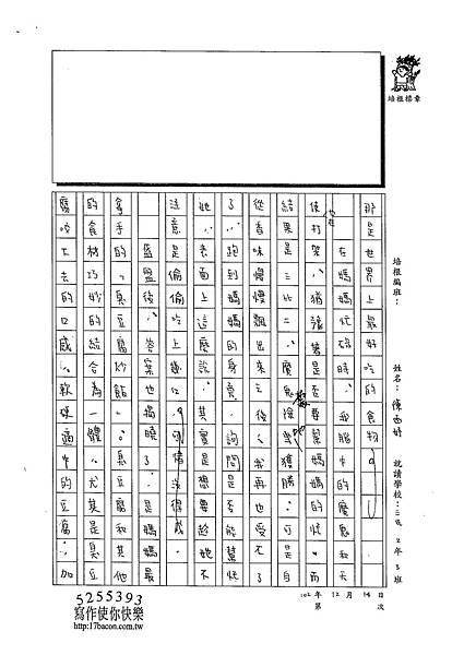 102WG301陳函妤 (2)