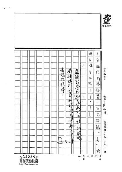 102WG301陳函妤 (3)