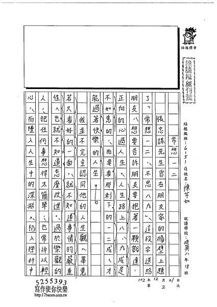 102WG302陳芊如 (1)