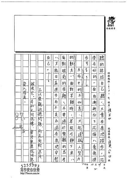 102WG302陳芊如 (3)