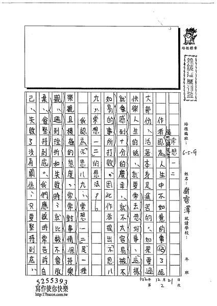 102WG302謝睿澤 (1)