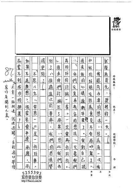 102WG302謝睿澤 (2)