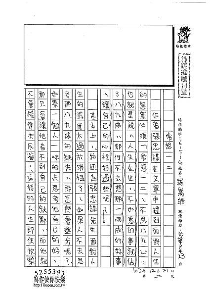 102WG302羅嵩皓 (1)