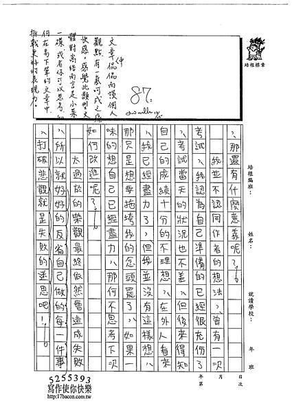 102WG302羅嵩皓 (2)
