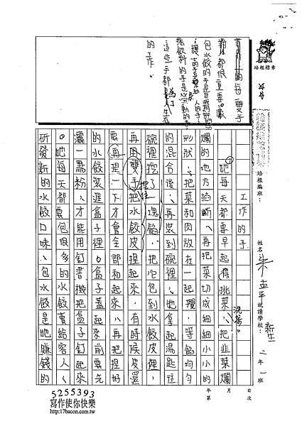 102WE302朱孟平 (1)