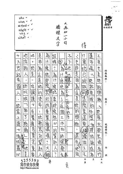 102WE302朱孟平 (2)