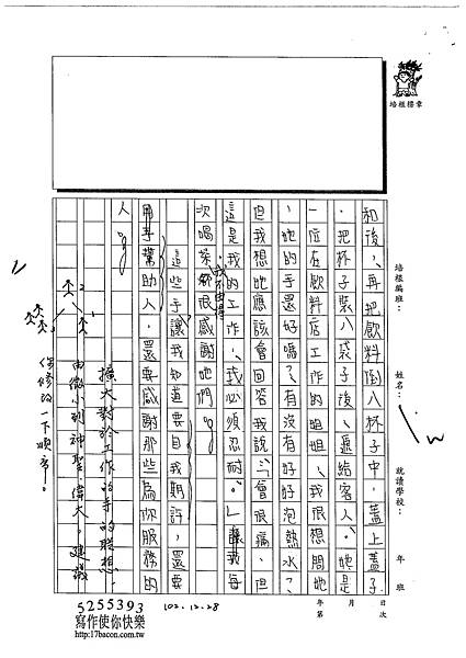 102WE302朱孟平 (4)