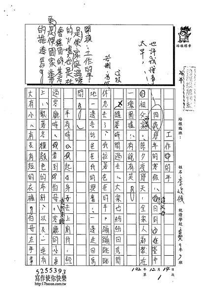 102WE302李峻禎 (1)