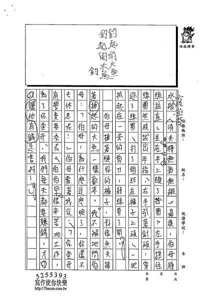 102WE302李峻禎 (3)