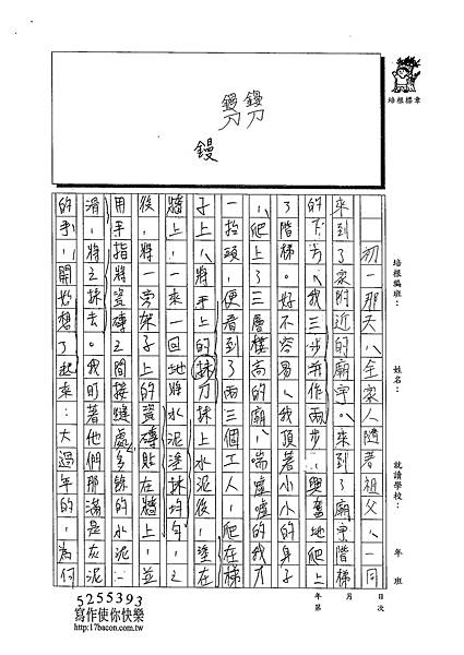 102WE302李峻禎 (4)
