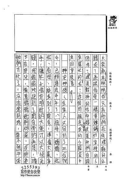 102WE302李峻禎 (5)