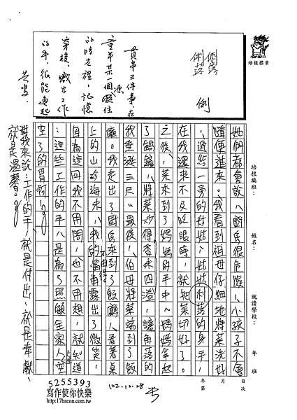 102WE302李峻禎 (6)
