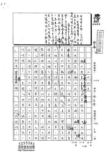 102WE302陳冠樺 (1)