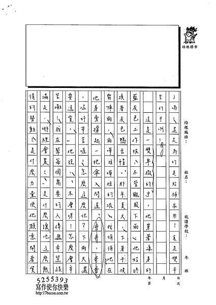102WE302陳冠樺 (3)