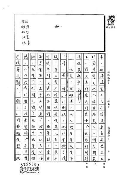 102WE302陳冠樺 (4)
