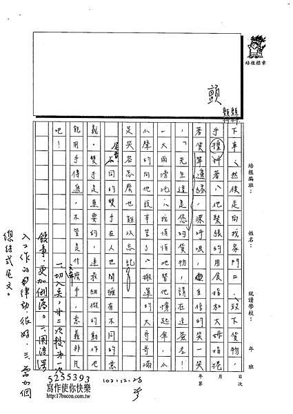 102WE302陳冠樺 (5)