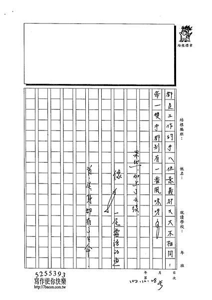 102WE302陳冠樺 (7)