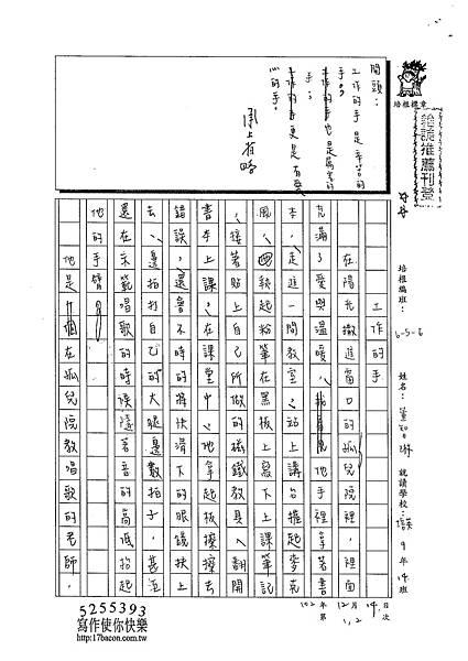 102WE302董智琳 (1)