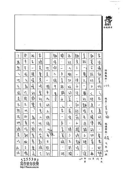 102WE302董智琳 (3)
