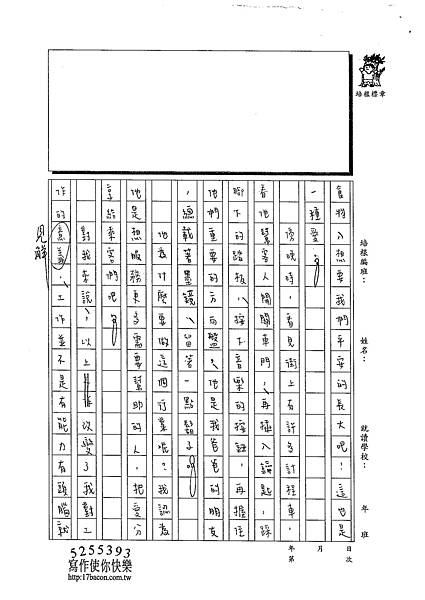 102WE302董智琳 (4)