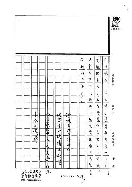 102WE302董智琳 (5)