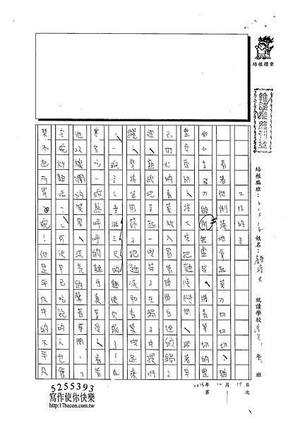 102WE302鍾淳文 (1)