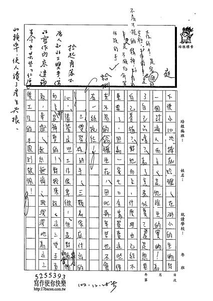 102WE302鍾淳文 (4)