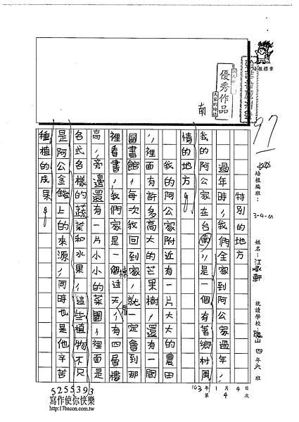 102WM304江承軒 (1)