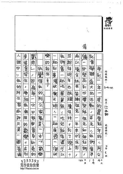 102WM304江承軒 (2)