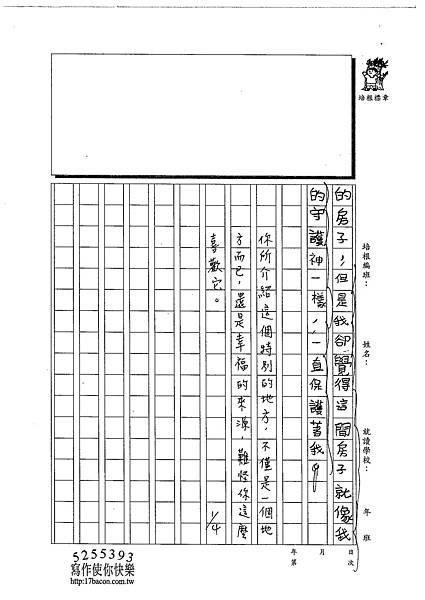 102WM304江承軒 (3)