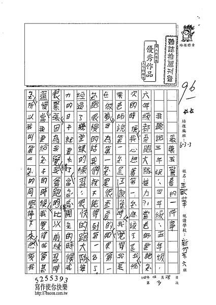 102W3303王歆華 (1)